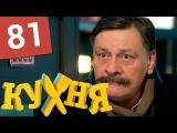 Кухня - 81 серия (5 сезон 1 серия) HD - русская комедия 2015