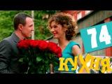 Сериал Кухня 4 сезон 14 серия (74 серия) HD - русская комедия 2014