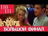 Кухня 110-111 серия (6 сезон 10-11 серия) русская комедия