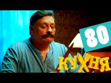 Кухня - 80 серия (4 сезон 20 серия) - русская комедия 2014
