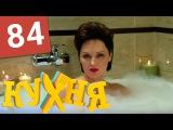 Кухня - 84 серия (5 сезон 4 серия) HD - русская комедия 2015