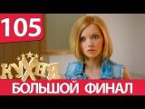 Кухня 105 серия (6 сезон 5 серия) русская комедия