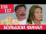 Кухня 116-117 серия (6 сезон 16-17 серия) русская комедия