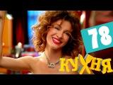Кухня - 78 серия (4 сезон 18 серия) HD - русская комедия 2014