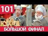Кухня - 101 серия (6 сезон 1 серия) HD - комедия 2016