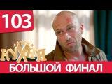 Кухня - 103 серия (6 сезон 3 серия) HD - русская комедия 2016