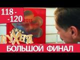 Кухня 118-119-120 серия (6 сезон 18-20 серия) русская комедия