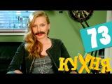 Сериал Кухня 4 сезон 13 серия (73 серия) HD - русская комедия 2014