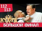 Кухня 112-113 серия (6 сезон 12-13 серия) русская комедия