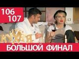 Кухня 106-107 серия (6 сезон 6-7 серия) русская комедия