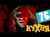 Кухня - 76 серия (4 сезон 16 серия) HD - русская комедия 2014