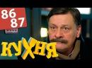 Кухня 86-97 серии 5 сезон 6-7 серии русская комедия