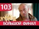 Кухня - 103 серия 6 сезон 3 серия HD - русская комедия 2016
