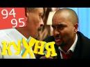 Кухня 94-95 серии 5 сезон 14-15 серии русская комедия