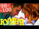 Кухня 98 - 100 серии 5 сезон 18-20 серии русская комедия