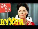 Кухня 96-97 серии 5 сезон 16-17 серии русская комедия