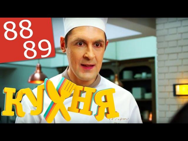 Кухня 88-89 серии (5 сезон 8-9 серии) русская комедия