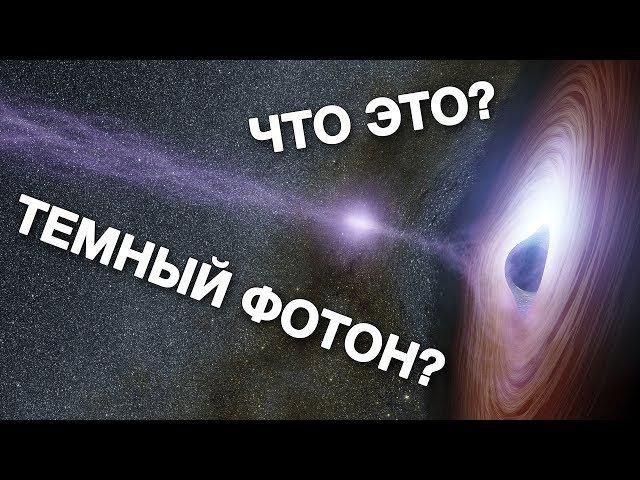 Темный фотон - таинственная невидимая частица темной материи.