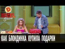 Как блондинка купила всем подарки на Новый год Дизель Шоу ЮМОР ICTV