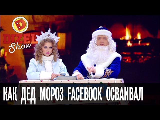 Как Дед Мороз социальные сети осваивал – Дизель Шоу – новогодний выпуск, 31.12