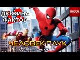12 Фактов о фильме «Человек-паук: Возвращение домой»