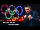 Вадим Мезга Олимпиада