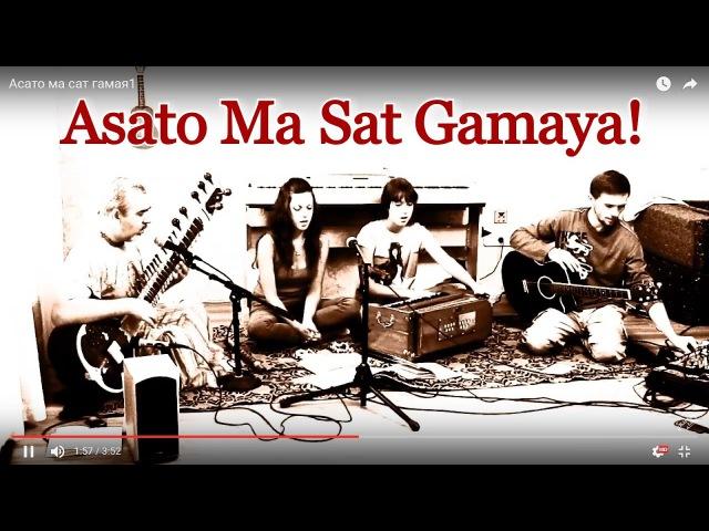 Asato Ma Sat Gamaya Arpan Bhajan Band