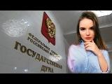 Саша Спилберг выступила в ГосДуме