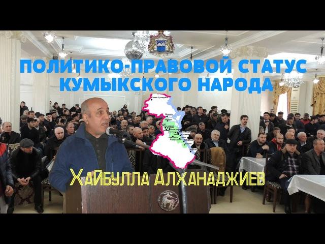 Политико правовой статус кумыкского народа Р Ф Хайбулла Алханаджиев