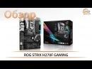 ASUS ROG STRIX H270F GAMING обзор материнской платы на Intel H270