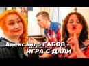 Видеоприглашение А Габов Игра с Дали