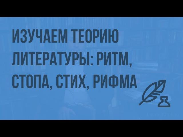 Литература 5 (Архангельский А.Н.) - Изучаем теорию литературы: ритм, стопа, стих, рифма