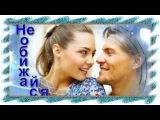 Андрей Картавцев - Не обижайся (New)