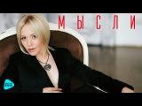 Елена Терлеева - Мысли (Official Audio 2017)