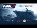 AWL Открытие PRO League 7 й тур LifeForEASY vs ThePlague