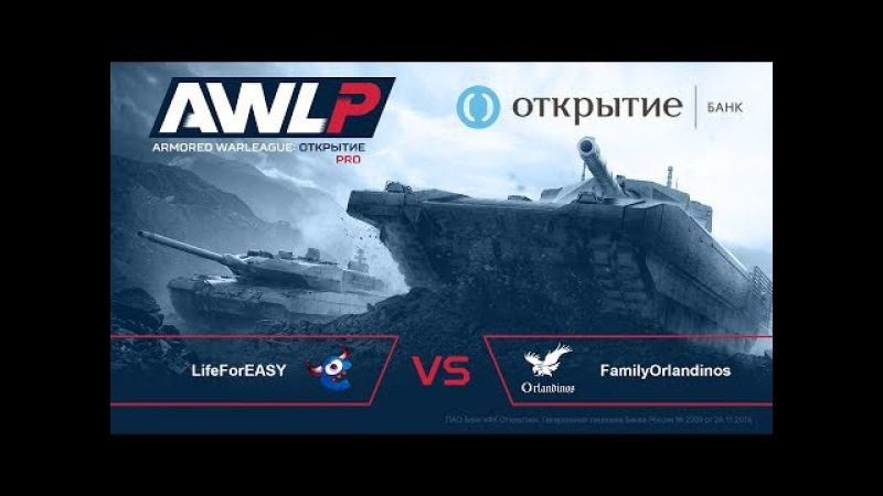 AWL: Открытие. PRO League. 5-й тур. LifeForEASY vs FamilyOrlandinos