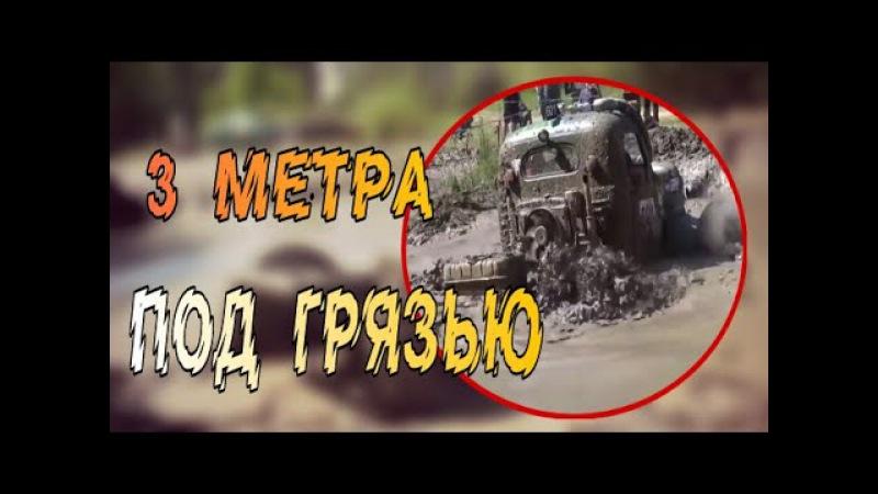 Как грузовики грязь проходили | Русские Танки грязи не боятся | прямиком по бездо...