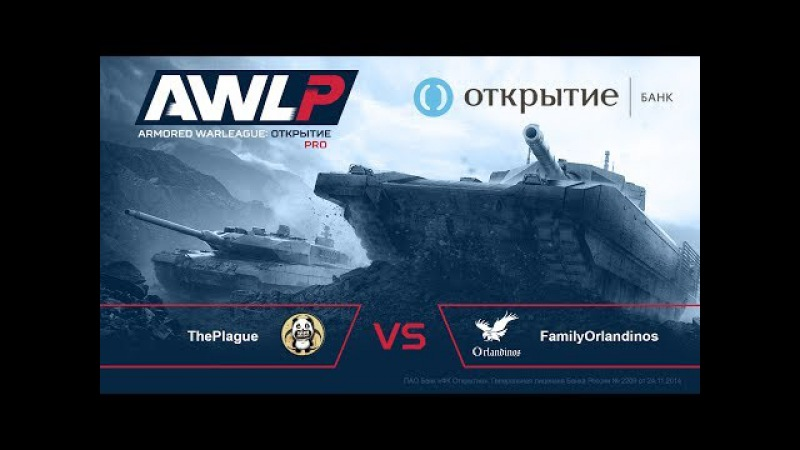 AWL: Открытие. PRO League. 4-й тур. ThePlague vs FamilyOrlandinos