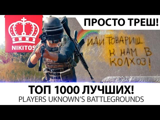 БЕРЕМ ТОП-1000 | PLAYERS UKNOWNS BATTLEGROUNDS