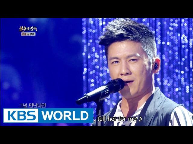 Hong Kyungmin - I am a Man | 홍경민 - 난 남자다 [Immortal Songs 2 / 2016.11.05]