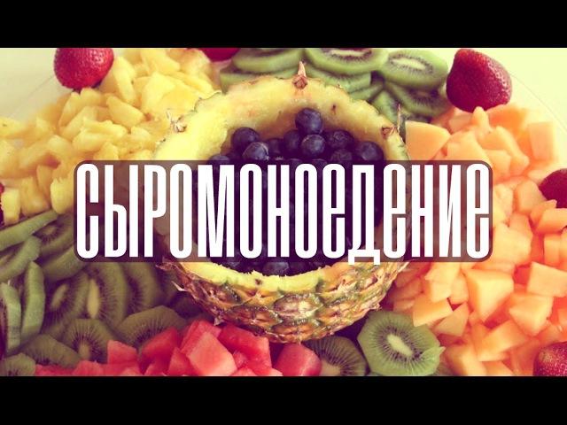 СыроМоноЕдение | Раздельное Сыроедение | Живая Пища
