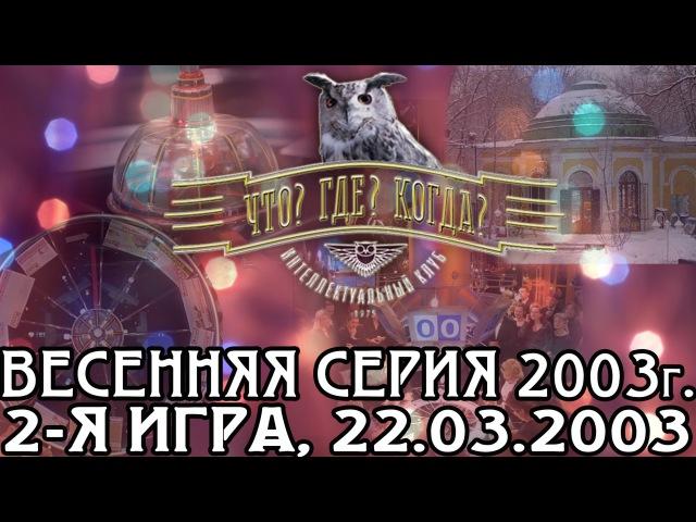 Что Где Когда Весенняя серия 2003г., 2-я игра от 22.03.2003 интеллектуальная игра