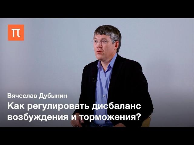 Гамма аминомасляная кислота Вячеслав Дубынин