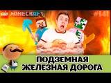 LEGO Minecraft 2017 - 21130 Подземная железная дорога. Обзор новинки!