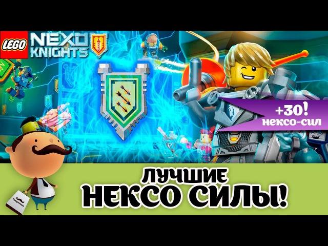 Лучшие Нексо Силы! LEGO Nexo Knights 30 Щитов для сканирования