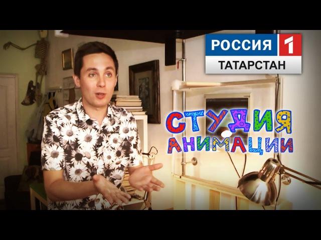 Анимационная студия FILMFAY / РОССИЯ 1 Татарстан / Казань