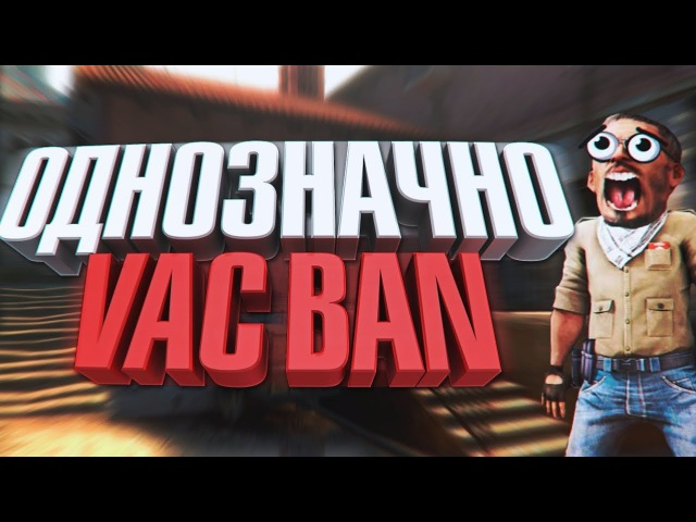 ОДНОЗНАЧНО VAC BAN - CS:GO