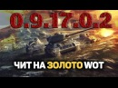 Чит на золото для World Of Tanks 0.9.17.0.1 2016!