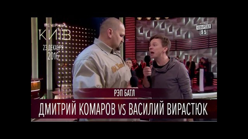 Рэп батл - Дмитрий Комаров vs Василий Вирастюк | Новый сезон Вечернего Киева 2016
