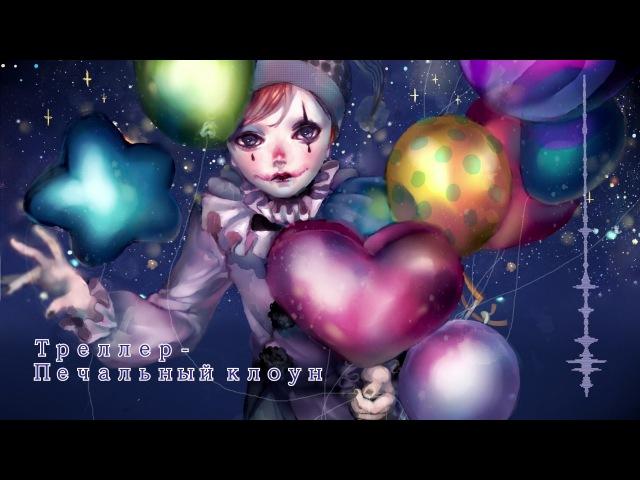 Treller - 【Печальный клоун】(Fleur cover)